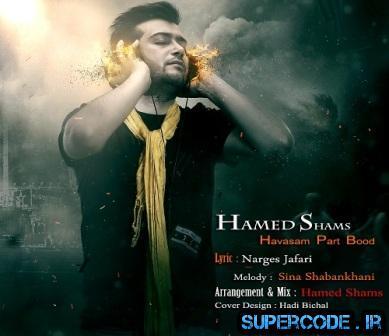 دانلود آهنگ جدید حامد شمس به نام حواسم پرت بود