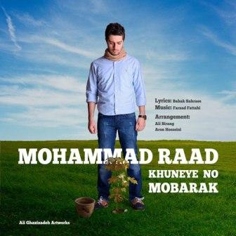 دانلود آهنگ جدید محمد راد به نام خانه ی نو مبارک