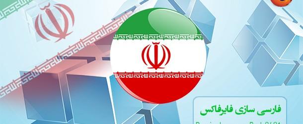 فارسی سازی فایرفاکس با افزونه Persian Language Pack 24.0