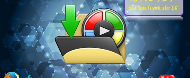 دانلود ویدیو های اینترنتی با Flash Video Downloader 3.9.3